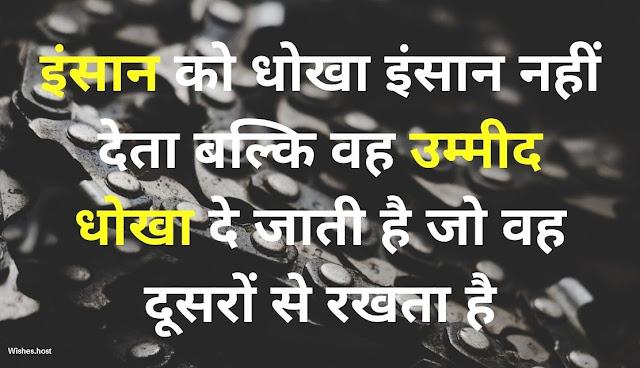 sad motivational quotes in hindi
