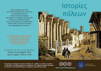 Ημέρες Πολιτιστικής Κληρονομιάς στο Βυζαντινό και Χριστιανικό Μουσείο