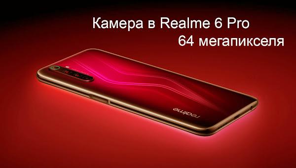 Камера Realme 6 Pro,64 мегапикселя, примеры фото,как снимает рилме 6 про
