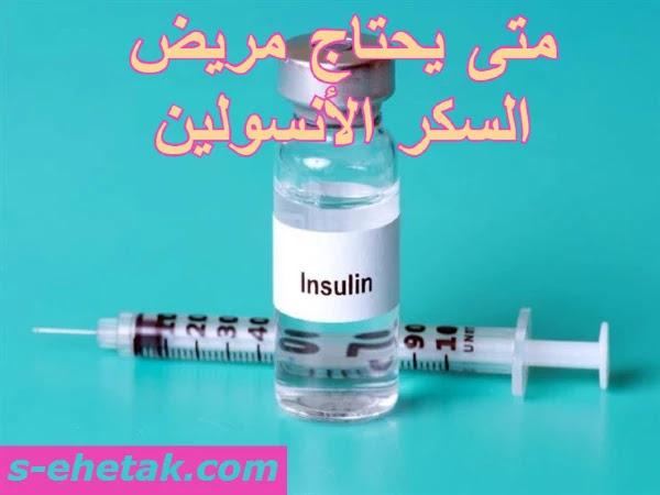 متى يحتاج مريض السكر الأنسولين