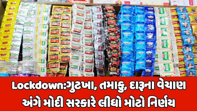 Lockdown: Modi Government Takes Big Decision On Gutkha, Tobacco, Alcohol Sales