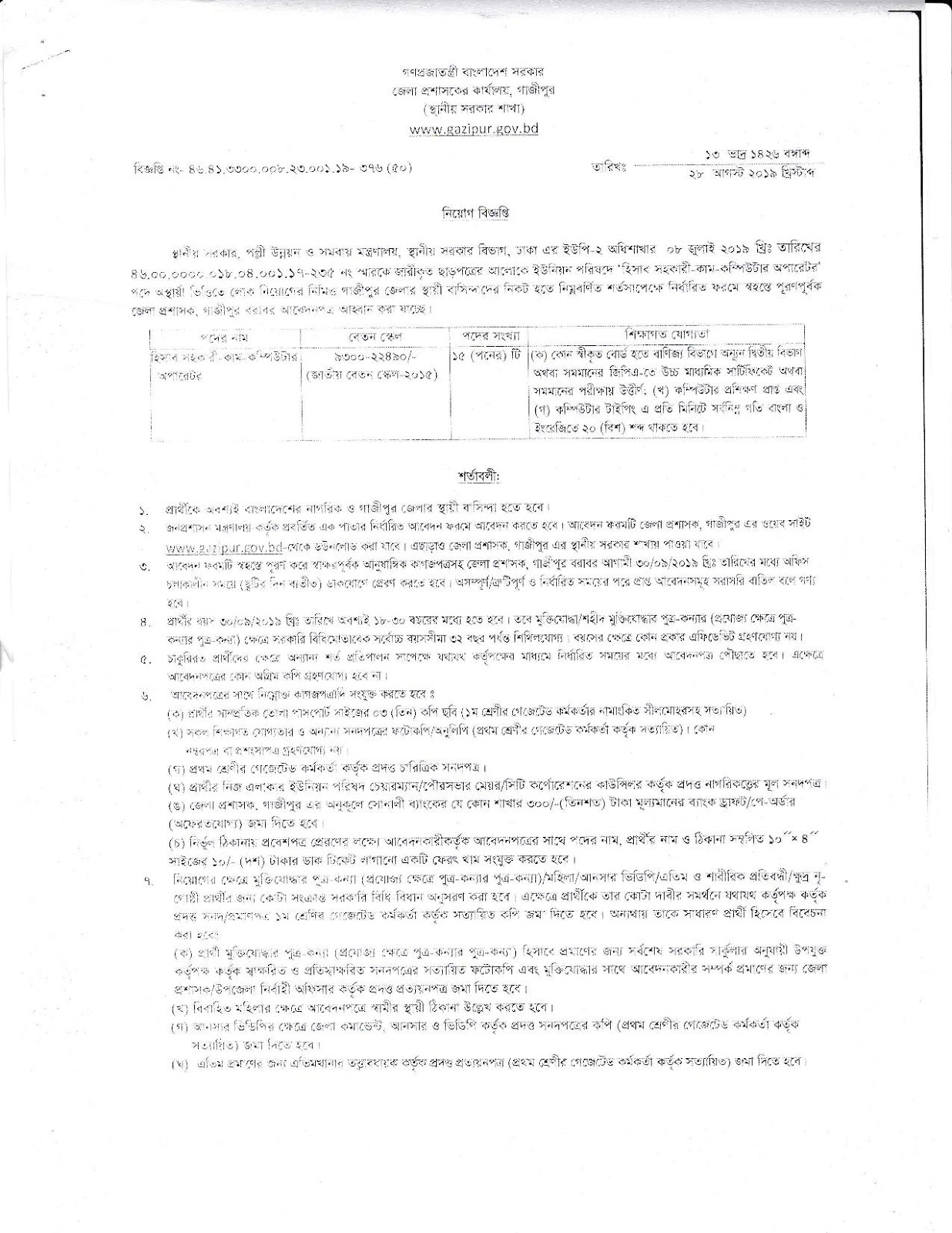 Dc Office Job circular 2019 Gazipur