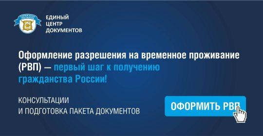 Как оформить РВП в Санкт-Петербурге?