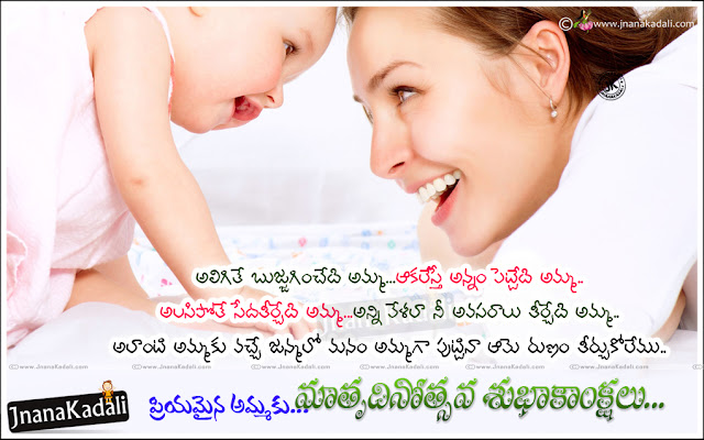 Happy Mothers day to mother greetings in Telugu, Telugu Mothers day Heart Touching Quotes