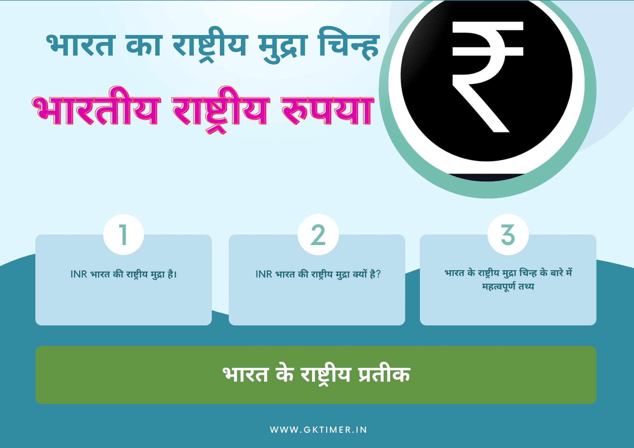 भारत का राष्ट्रीय मुद्रा प्रतीक : भारतीय राष्ट्रीय रुपया | National Currency Symbol of India in Hindi : ₹