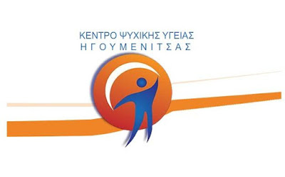 Ηγουμενίτσα: Εθελοντικές υπηρεσίες κομμωτικής και αισθητικής στο κέντρο ψυχικής υγείας