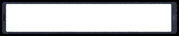 スマートフォン型の座布団(黒・横長1)