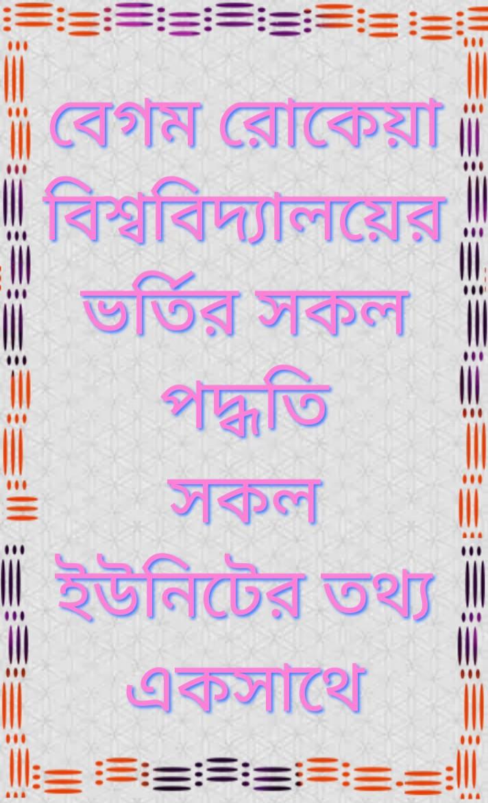 বেগম রোকেয়া বিশ্ববিদ্যালয়ে ভর্তির সকল পদ্ধতি, সকল ইউনিটের তথ্য একসাথে,Begum rokeya University admission exam, বেগুম রকেয়া বিশ্ববিদ্যালয়ের ভর্তি পরীক্ষা প্রস্তুতি, Image of Begum rokeya university logo, Begum rokeya university logo, Begum Rokeya College, Begum Rokeya University VC, Begum Rokeya University location,brur.ac.bd notice, Begum Rokeya University Admit Card, Begum Rokeya University wikipedia, BRUR Admission Result, Begum rokeya University subject list, Begum rokeya University admission circular, Begum rokeya University unit system, Begum rokeya University admission unit system, Begum rokeya University admission unit patan, বেগম রোকেয়া বিশ্ববিদ্যালয়ের সকল ইউনিট সম্পর্কিত প্রয়ােজনীয় তথ্য, বেগম রোকেয়া বিশ্ববিদ্যালয়ের ভর্তি পরীক্ষায় অংশগ্রহণের আবেদন যােগ্যতা, বেগম রোকেয়া বিশ্ববিদ্যালয় পরীক্ষা পদ্ধতি ও মানবন্টন, বেগম রোকেয়া বিশ্ববিদ্যালয় বিষয়ভিত্তিক শর্ত সমূহ, বেগম রোকেয়া বিশ্ববিদ্যালয়ে আবেদনের এবং পরীক্ষার সময়,