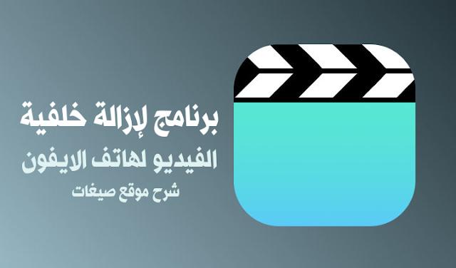 برنامج إزالة خلفية الفيديو للايفون
