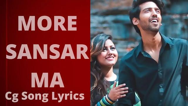 Mor Sansar Ma Cg Song  lyrics