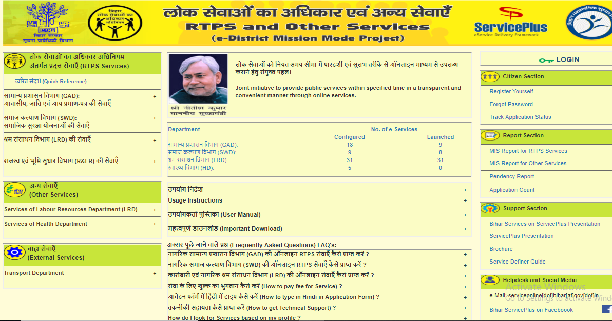 Bihar Caste Income Residence Certificate Online Form New Update 2019