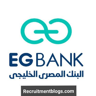 وظائف البنك المصري الخليجي Eg bank لحديثي التخرج والخبرات لعدد 41 وظيفه