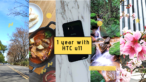 【手機心得】U起來 HTC U11使用一年心得(外觀、效能、U11實拍攝影分享)