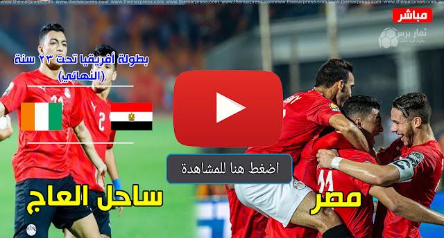 مشاهدة مباراة مصر- أوليمبي وساحل العاج بث مباشر بتاريخ 22-11-2019 بطولة أفريقيا تحت 23 سنة