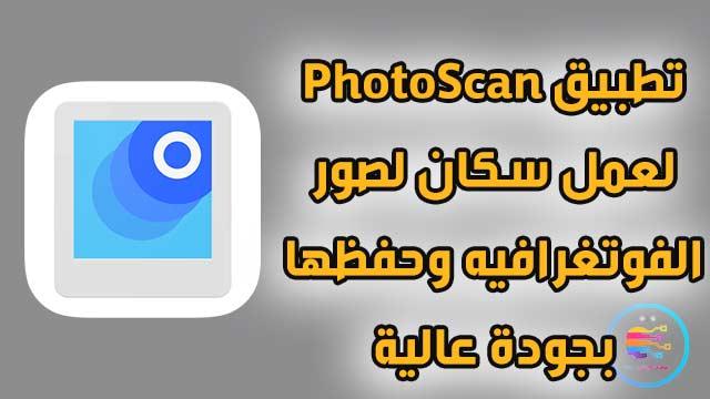 تطبيق PhotoScan لعمل سكانر لصور القديمة وحفظها بجودة عالية