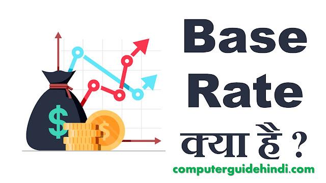 Base Rate क्या है? हिंदी में