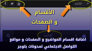 دورة بلوجر : الدرس5 - كيفية اضافة أقسام المواضيع و الصفحات و مواقع التواصل الاجتماعي لمدونات بلوجر
