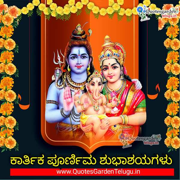 Best-kartika-Purnima-quotes-messages-in-Kannada, best kartika Purnima Kannada quotations online messages wallpapers free download