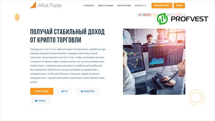 Allbit Trade обзор и отзывы HYIP-проекта