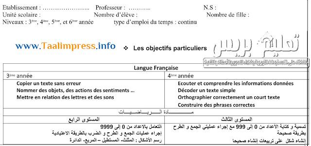تقرير التقويم التشخيصي بالفرنسية للمستويات الثالث و الرابع و الخامس و السادس ابتدائي word
