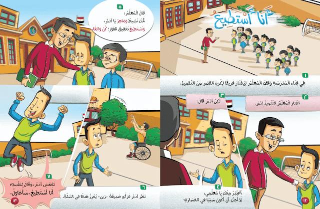 دليل المعلم فى اللغة العربية تانية ابتدائى ترم اول منهج جديد 2020