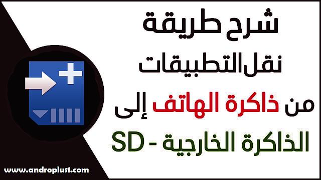 تحميل برنامج Link2SD