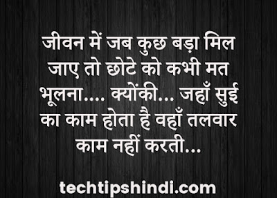 Motivational Life Quotes in Hindi