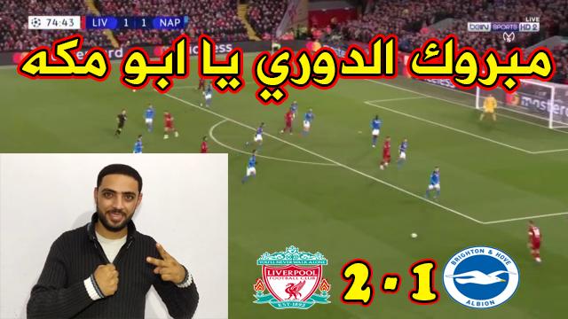 تحليل مباراة ليفربول وبرايتون ( 2-1 ) مبروك الدوري يا ابو ...