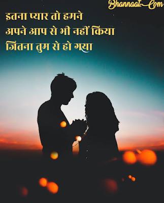Love Story Poem in Hindi
