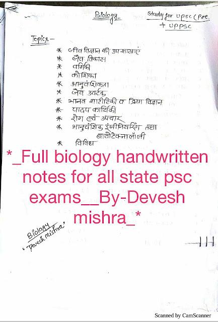 Handwritten Notes Biology By Devesh Mishra : For UPSC Exam Hindi PDF Book