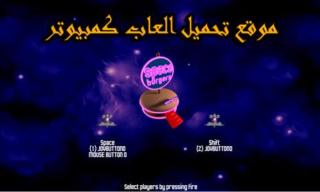 تحميل لعبة الفراخ كاملة للكمبيوتر من ميديا فاير