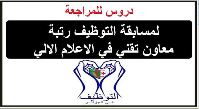 دروس للمراجعة لمسابقة التوظيف رتبة معاون تقني في الاعلام الالي - التوظيف في الجزائر
