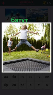 655 слов на батуте прыгают дети во дворе дома 2 уровень