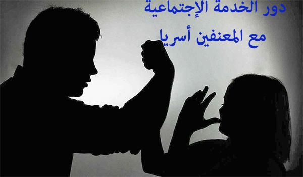 دور الاخصائي الاجتماعي في العنف الاسري pdf