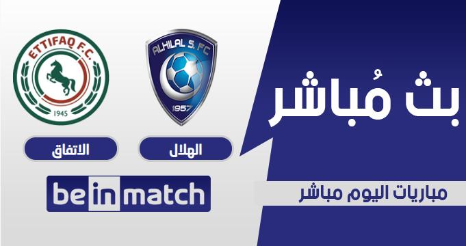 مشاهدة مباراة الهلال والاتفاق بث مباشر Bein Match اليوم 16