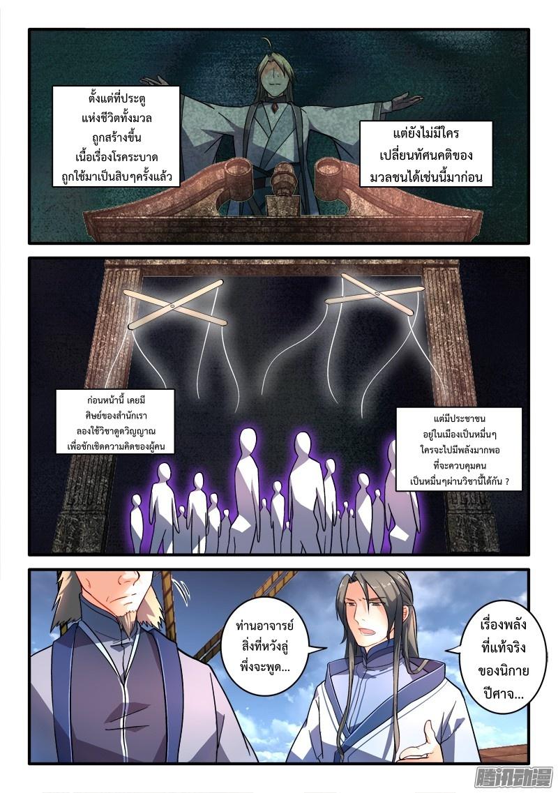 อ่านการ์ตูน Spirit Blade Mountain 189 ภาพที่ 7