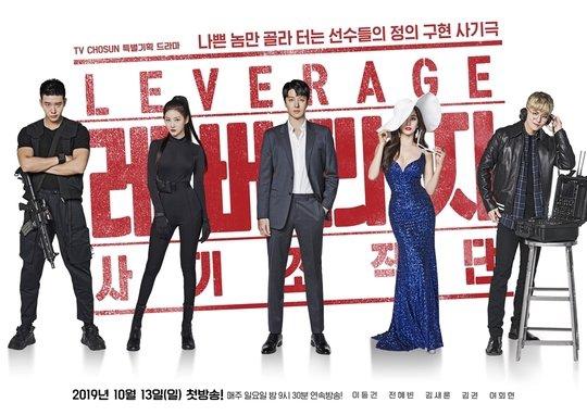 Download Drama Korea Leverage Sub Indo Batch