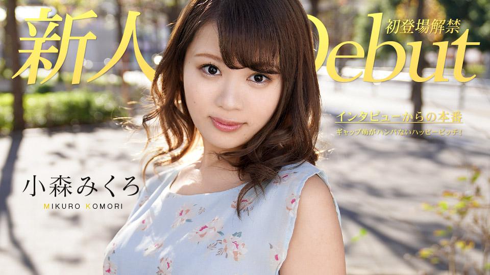 Mikuro Komori Debut Vol50