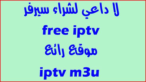 موقع كنز! للحصول على سيرفر IPTV خاص بك بالمجان 2020