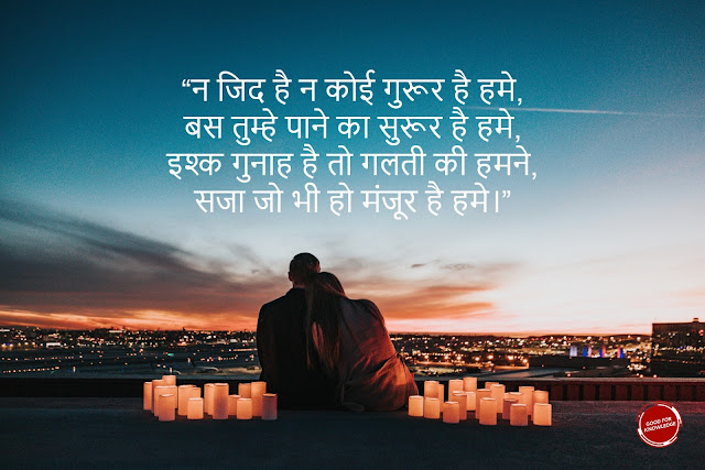 Motivational_Quotes_in_Hindi_on_Love_4