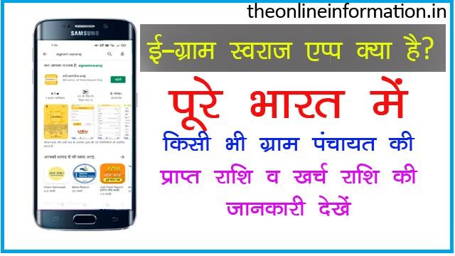 e-Gram Swaraj App Full Detail | ई ग्राम स्वराज पोर्टल से जानकारी कैसे प्राप्त करे | egramswaraj.gov.in | ई ग्राम स्वराज ऍप कैसे डाउनलोड करे
