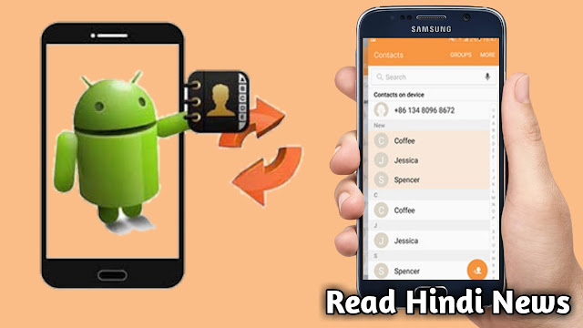 Delete Mobile Number को Restore कैसे करें या किसी दूसरे Mobile में अपना Mobile Number कैसे Store करें