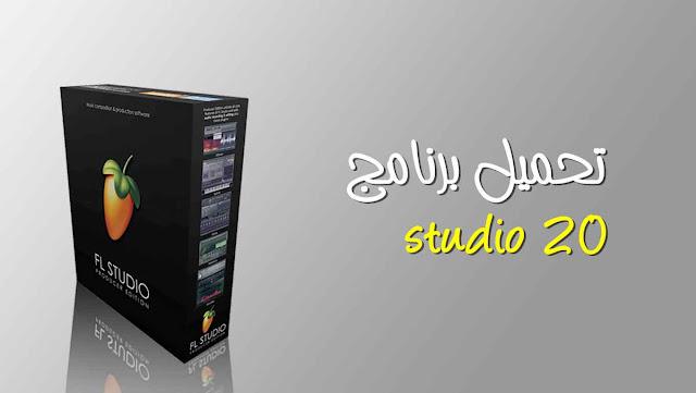 برنامج fl studio 20