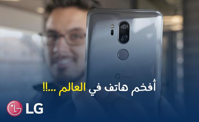 كل ما تود معرفته عن سعر و مواصفات هاتف LG G7 ThinQ