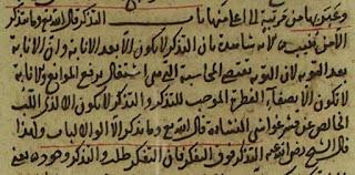 شرح منازل السائرين عبد الرزاق القاشاني -24