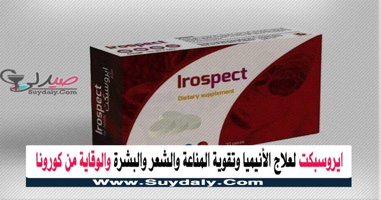 ايروسبكت Irospect أقراص مكمل غذائي لعلاج الأنيميا وفقر الدم مقوي للمناعة السعر في 2020 والبديل