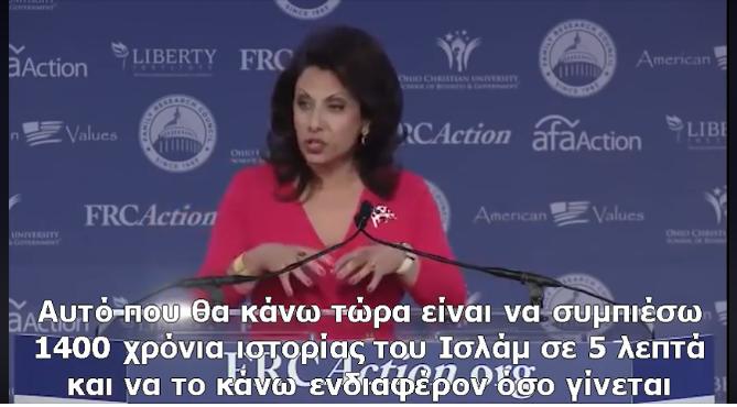 Σύντομη Αποκαλυπτική Ιστορία Του Ισλάμ.Ομιλία Από Την Λιβανέζα Brigitte Gabriel Που Ζει Στην Αμερική.