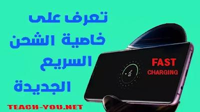 ما هو الشحن السريع  What Is Fast Charging