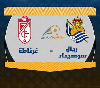 مباراة ريال سوسيداد وغرناطة