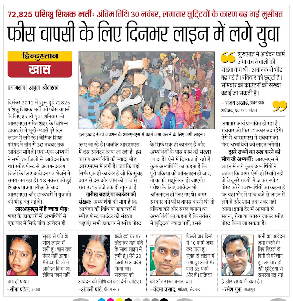 News Regarding Teacher Recuruiment Bihar
